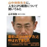 山中伸弥先生に、人生とiPS細胞について聞いてみた(講談社プラスアルファ文庫) [文庫]