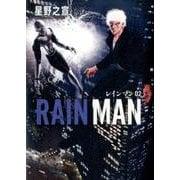 レインマン(2): ビッグ コミックス〔スペシャル〕 [コミック]