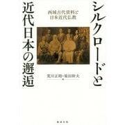 シルクロードと近代日本の邂逅―西域古代資料と日本近代仏教 [単行本]