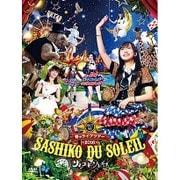 HKT48春のライブツアー ~サシコ・ド・ソレイユ2016~ [DVD]