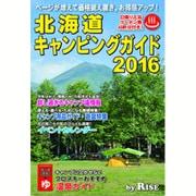 北海道キャンピングガイド 2016 [単行本]