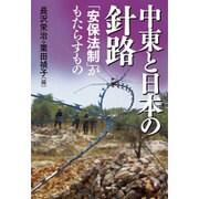 中東と日本の針路―「安保法制」がもたらすもの [単行本]