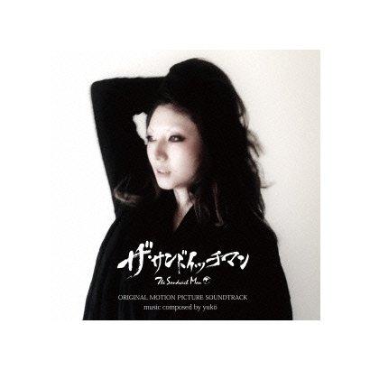 yukomusic/ザ・サンドイッチマン ORIGINAL MOTIONPICTURE SOUNDTRACK