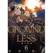GROUNDLESS 6(アクションコミックス) [コミック]