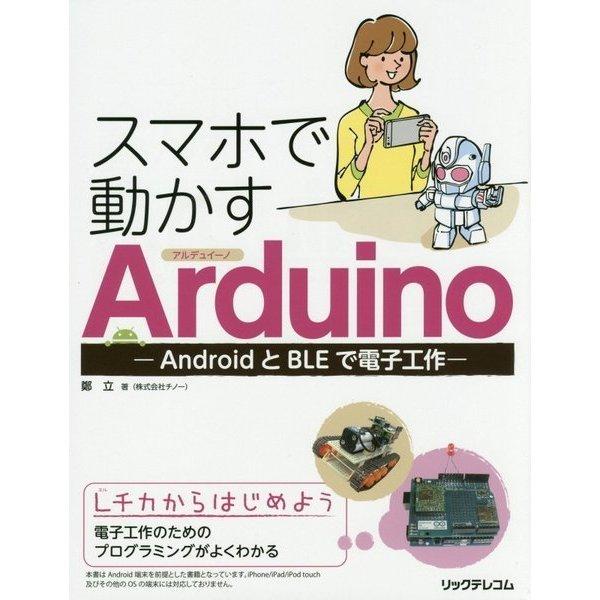 スマホで動かすArduino―AndroidとBLEで電子工作 [単行本]