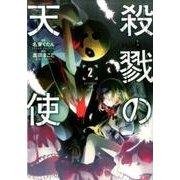 殺戮の天使 2(MFコミックス ジーンシリーズ) [コミック]
