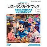My Tokyo Disney Resort 127 [ムックその他]