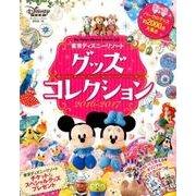 My Tokyo Disney Resort 128 [ムックその他]