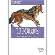 UX戦略―ユーザー体験から考えるプロダクト作り [単行本]