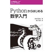 Pythonからはじめる数学入門 [単行本]