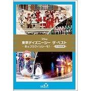 東京ディズニーシー ザ・ベスト -冬 & ブラヴィッシーモ!- <ノーカット版> [DVD]