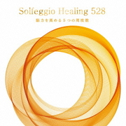 ソルフェジオ・ヒーリング528 脳力を高める5つの周波数
