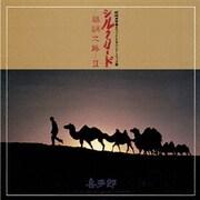 シルクロード(絲綢之路)Ⅱ