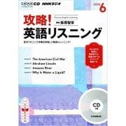 NHK CD ラジオ 攻略! 英語リスニング 2016年6月号 [ムックその他]