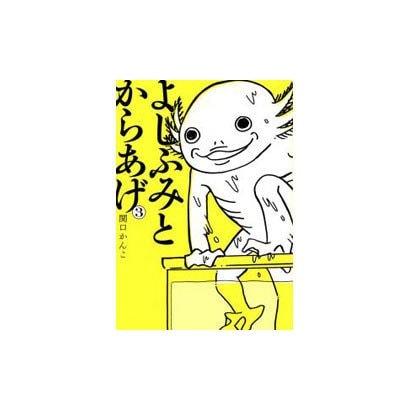 よしふみとからあげ 3(KCデラックス) [コミック]