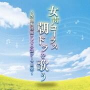 女声コーラス、朝ドラを歌う~NHK連続テレビ小説テーマ曲集~