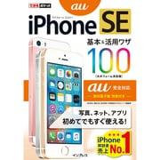 iPhone SE基本&活用ワザ100 au完全対応(できるポケット) [単行本]