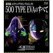 新幹線:エヴァンゲリオンプロジェクト 500 TYPE EVAのすべて [Blu-ray Disc]
