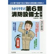 わかりやすい!第6類消防設備士試験 改訂新版 [単行本]