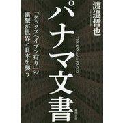 パナマ文書―「タックスヘイブン狩り」の衝撃が世界と日本を襲う [単行本]
