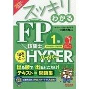 スッキリわかるFP技能士1級 学科基礎・応用対策 出るとこHYPER〈'16-'17年版〉(スッキリわかるシリーズ) [単行本]
