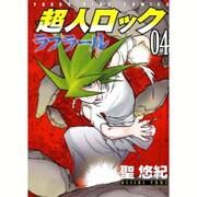 超人ロックラフラール 4(ヤングキングコミックス) [コミック]