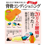 寝るだけで腰痛が消える! 仙骨枕つき背骨コンディショニング (TJMOOK) [ムックその他]