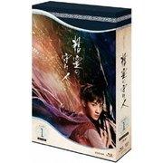 精霊の守り人 シーズン1 Blu-ray BOX [Blu-ray Disc]