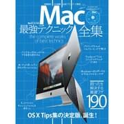 Mac最強テクニック全集 (100%ムックシリーズ) [ムックその他]