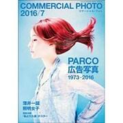 COMMERCIAL PHOTO (コマーシャル・フォト) 2016年 07月号 [雑誌]