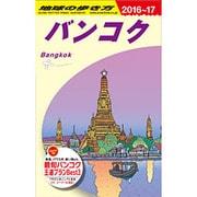 D18 地球の歩き方 バンコク 2016~2017 [全集叢書]