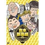 吉本新喜劇DVD -い゛い゛~!カーッ!おもしろくてすいません!いーいーよぉ~!アメちゃんあげるわよ!以上、あらっした!- [DVD]