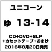 ユニコーン/ゅ 13,14
