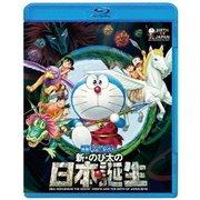 映画ドラえもん 新・のび太の日本誕生 [Blu-ray Disc]
