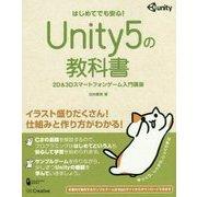 Unity5の教科書―2D&3Dスマートフォンゲーム入門講座 [単行本]