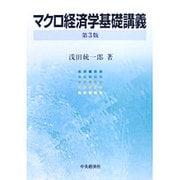 マクロ経済学基礎講義 第3版 [単行本]