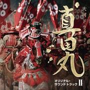 NHK大河ドラマ 真田丸 オリジナル・サウンドトラック Ⅱ