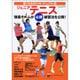 勝つためのドリル・マニュアル(3)テニス: B.B.MOOK [ムックその他]