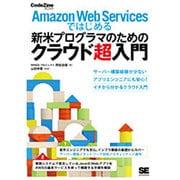 Amazon Web Servicesではじめる新米プログラマのためのクラウド超入門(CodeZine BOOKS) [単行本]