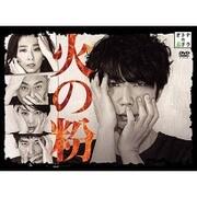 火の粉DVD-BOX [DVD]
