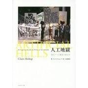 人工地獄―現代アートと観客の政治学 [単行本]