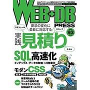 WEB+DB PRESS Vol.93 [単行本]