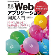 基礎からのWebアプリケーション開発入門―Webサーバを作りながら学ぶ(Software Design plus) [単行本]