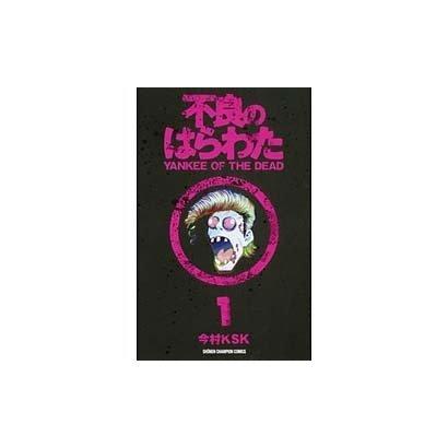 不良のはらわた YANKEE OF THE DEAD 1 (少年チャンピオン・コミックス) [コミック]