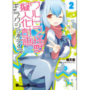 ウルトラ怪獣擬人化計画ギャラクシー☆デイズ 2(電撃コミックス EX 228-2) [コミック]