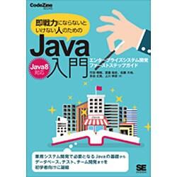 即戦力にならないといけない人のためのJava入門 Java8対応