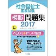 社会福祉士国家試験模擬問題集〈2017〉 [単行本]
