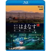 夜行急行はまなす 旅路の記憶 津軽海峡線の担手ED79と共に (想い出の中の列車たちBDシリーズ) [Blu-ray Disc]