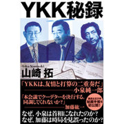 YKK秘録 [単行本]