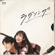 ラヴソング Blu-ray BOX [Blu-ray Disc]